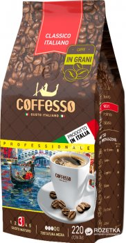 Кава в зернах Coffesso Classico Italiano Vacuum 220 г (8001681072920)