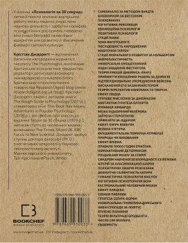 Наука за 30 секунд. Психологія. 50 найважливіших психологічних теорій, які можна пояснити за півхвилини - Крістіан Джарретт (9789669930033)