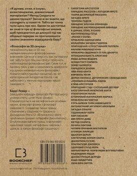 Наука за 30 секунд. Філософія. 50 найвизначніших думок зфілософії, які можна пояснити за півхвилини - Крістіан Джарретт (9789669930026)