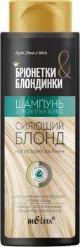 Шампунь Bielita Брюнетки&Блондинки для светлых волос 400 мл (4810151025908/4810151025861)