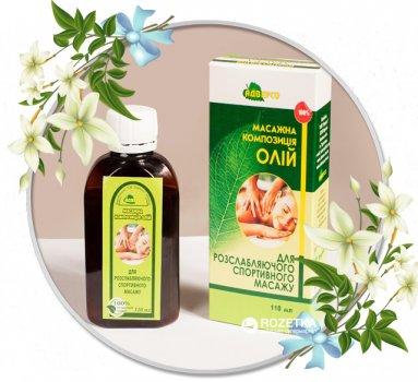 Масажна олія Адверсо Для розслаблювального спортивного масажу 110 мл (4820104012893)