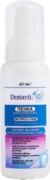Зубная пенка Вітэкс Dentavit-smart очищающая 100 г (4810153027825)