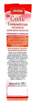 Соль Розовая гималайская Ямуна 200 г (4823079100381)
