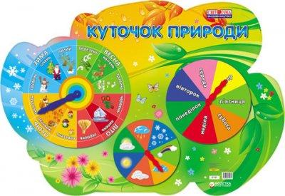Плакат стрілки Куточок природи Ранок (9789666790074) (16104022У)
