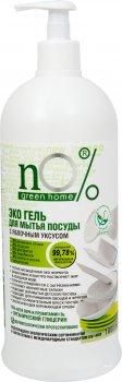 Эко гель для мытья посуды nO% Green Home с яблочным уксусом 1 л (4823080002766)