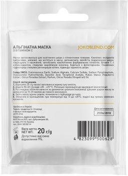 Альгинатная маска Joko Blend осветляющая с витамином С 20 г (4823099500628/4823109401792)
