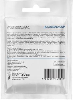 Альгинатная маска Joko Blend увлажняющая с гиалуроновой кислотой 20 г (4823109401839)