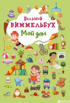 Книга-картонка Большой виммельбух. Мой дом (9789669368225)