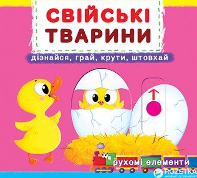 Книжка з механізмом. Перша казка з рухомими елементами. Свійські тварини. Дізнайся, грай, крути, штовхай (9789669367778)