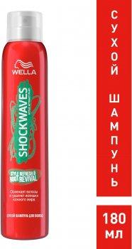 Сухой шампунь для волос Wella Shockwaves Свежесть корней 180 мл (3614226128171)