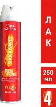 Лак для волос Wella Shockwaves Гладкость и блеск 250 мл (3614226670151)