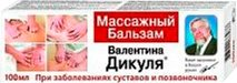 Бальзам КоролевФарм Масажний В. Дикуля 100 мл (4607011665837)