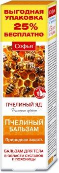 Бальзам для тела КоролевФарм Софья с пчелиным ядом 125 мл (4607011667169)