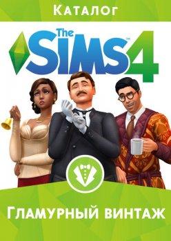 The Sims 4: Гламурный винтаж. DLC (дополнение) для ПК (PC-KEY, русская версия, электронный ключ в конверте)