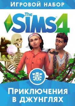The Sims 4: Приключения в джунглях. DLC (дополнение) для ПК (PC-KEY, русская версия, электронный ключ в конверте)