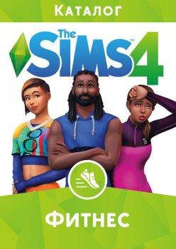 The Sims 4: Фитнес. DLC (дополнение) для ПК (PC-KEY, русская версия, электронный ключ в конверте)