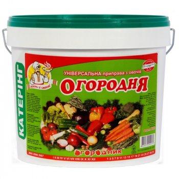 Приправа універсальна з овочів Огородник Огородня 6 кг (4820079240079)