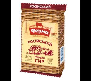 """Сир Ферма """"Російський"""" 50% 180г"""