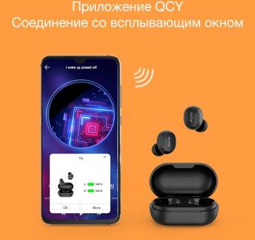 Навушники QCY T4 TWS Black (6957141405710)
