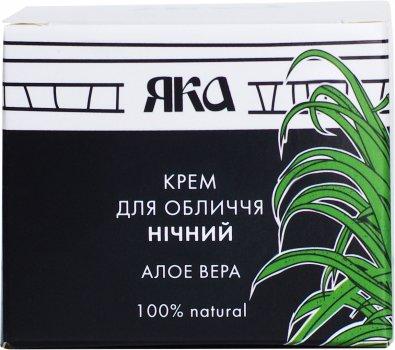 Крем для лица Яка ночной Алоэ Вера 30 мл (4820150752804)
