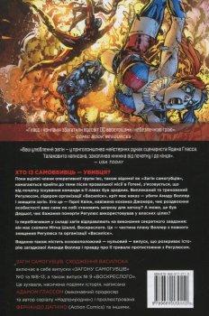 Загін Самогубців. Книга 2 - Сходження Василіска (9789669172112)
