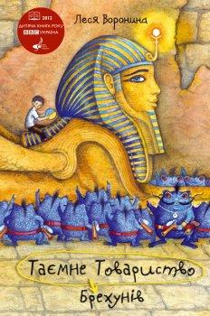 Таємне Товариство Брехунів, або Пастка для синьоморда: Повість