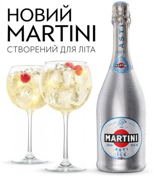 Вино ігристе Martini SPW Asti Ice біле солодке 0.75 л 8% (7630040402538)