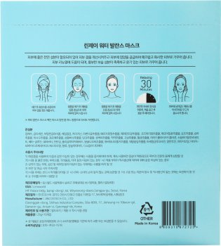 Гидрогелевая маска для лица LINDSAY Water Balance Gel Mask для восстановления водного баланса 25 г (8809310871407 / 8809568932042)