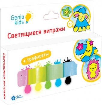 Набор для детского творчества Genio Kids Светящиеся витражи (TA1411) (4814723003950)