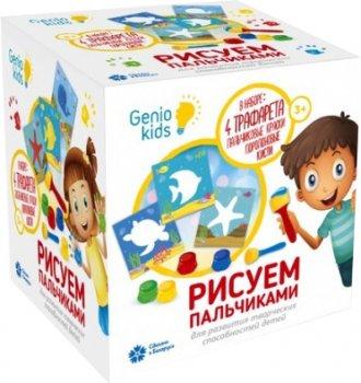 Набор для детского творчества Genio Kids Рисуем пальчиками с аксессуарами (TA1403) (4814723004711)