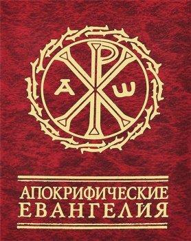 Апокрифические евангелия (9789660357303)