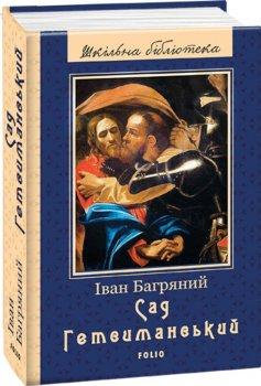Сад Гетсиманський - Багряный Иван (9789660379923)