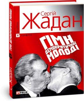 Гімн демократичної молодi - Жадан Сергій (9789660346413)