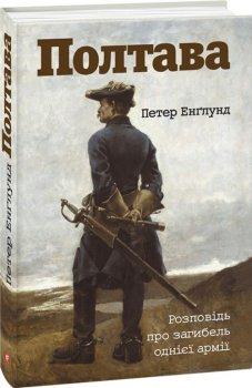 Полтава. Розповідь про загибель однієї армії - Енглунд П. (9789660370241)