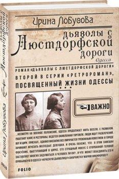 Дьяволы с Люстдорфской дороги - Лобусова И. (9789660378025)