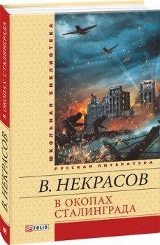 В окопах Сталинграда - Некрасов В. (9789660367548)