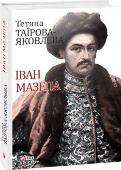 Іван Мазепа - Таїрова-Яковлєва Т. (9789660381612)