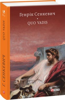 Quo vadis (Камо грядеши) - Сенкевич Г. (9789660377837)