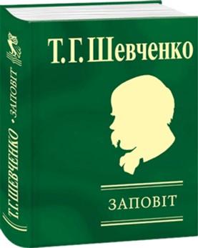 Заповіт - Шевченко Тарас (9789660345706)