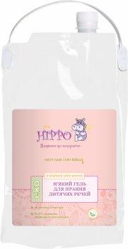 Мягкий гель Hippo для стирки детских вещей и пеленок 4.7 л (4820178062107)