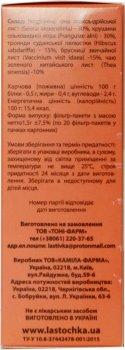 Фиточай Ластівка Экстра 20 x 1.5 г (4820166090174)