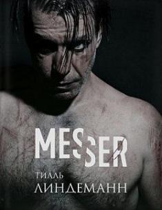 Messer / Нож. Лирика. 79982