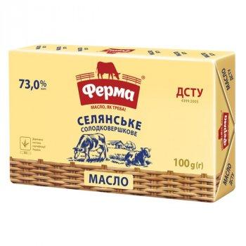 Масло солодковершкове селянське 73% ФЕРМА 100 р.