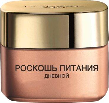 Крем L'Oréal Paris Skin Expert Роскошь Питания дневной уход для сухой и нормальной кожи 50 мл (3600523732586)