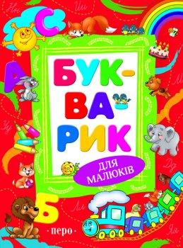 Букварик для малюків (9789664629116)