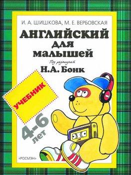 Английский для малышей. Учебник - Шишкова И. А. (9785353014201)