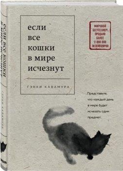 Если все кошки в мире исчезнут - Гэнки Кавамура