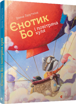 Єнотик Бо і повітряна куля - Лазуткіна Ірина (9786176795674)