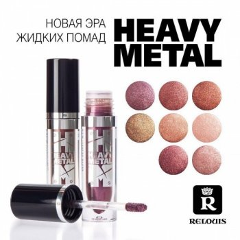 Relouis, Губна ПОМАДА рідка Heavy Metal, тон 07 4,5 г (4810438019460)