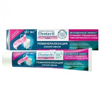 Витекс, Dentavit-smart, зубная паста Гелевая Реминерализация зубной эмали для чувствительных зубов, без фтора, 85 г(4810153027801)
